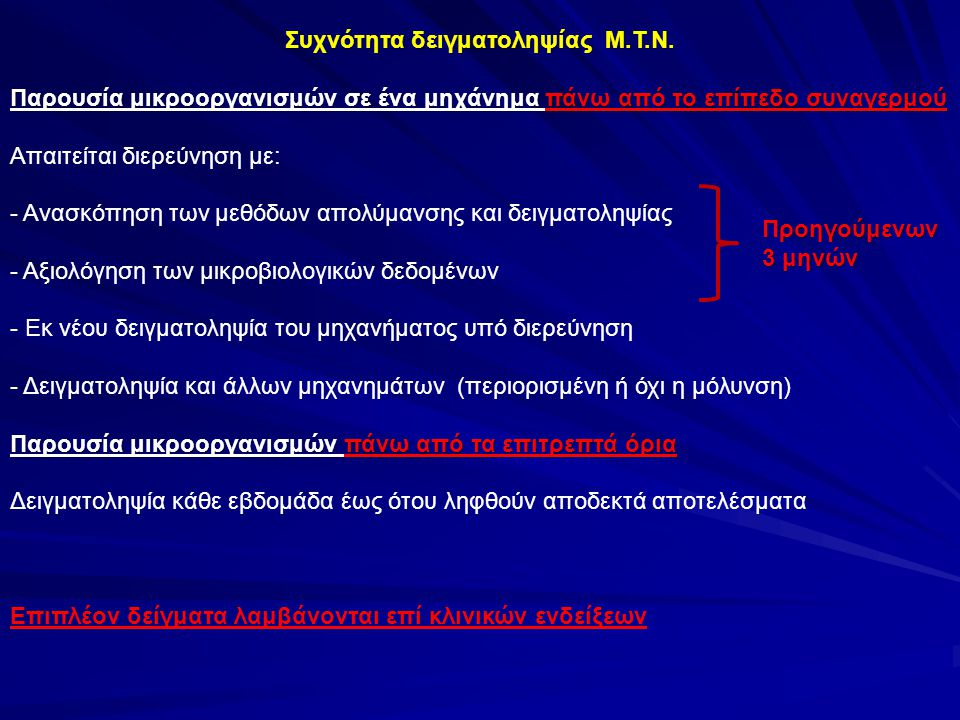 Συχνότητα δειγματοληψίας Μ.Τ.Ν. Παρουσία μικροοργανισμών σε ένα μηχάνημα πάνω από το επίπεδο συναγερμού Απαιτείται διερεύνηση με: - Ανασκόπηση των μεθ