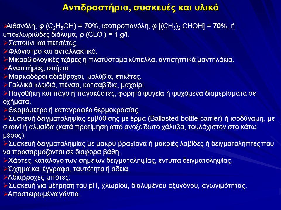 Αντιδραστήρια, συσκευές και υλικά  Αιθανόλη, φ (C 2 H 5 OH) = 70%, ισοπροπανόλη, φ [(CH 3 ) 2 CHOH] = 70%, ή υποχλωριώδες διάλυμα, ρ (CLO - ) ≈ 1 g/l