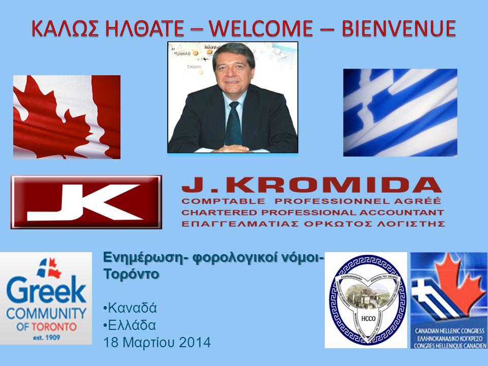 Ενημέρωση- φορολογικοί νόμοι- Τορόντο •Καναδά •Ελλάδα 18 Μαρτίου 2014