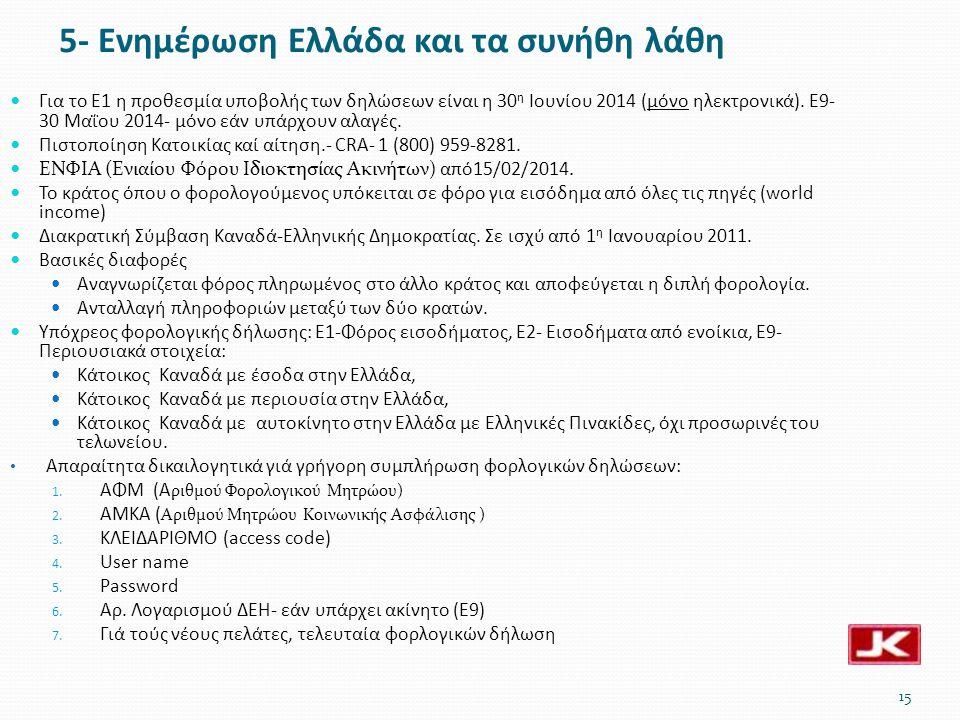  Για το Ε1 η προθεσμία υποβολής των δηλώσεων είναι η 30 η Ιουνίου 2014 (μόνο ηλεκτρονικά).