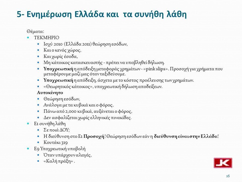 Θέματα:  ΤΕΚΜΗΡΙΟ  Ισχύ 2010 (Ελλάδα 2011) θεώρηση εσόδων,  Και ο κενός χώρος,  Και χωρίς έσοδα,  Μη κάτοικος κατασκευαστής - πρέπει να υποβληθεί δήλωση.