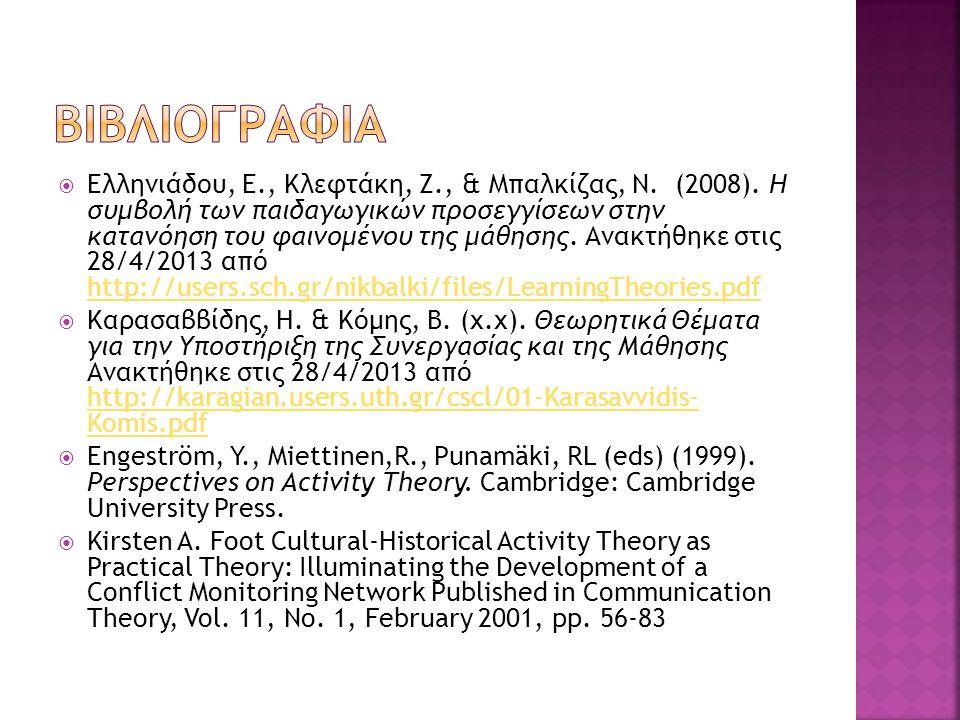  Ελληνιάδου, Ε., Κλεφτάκη, Ζ., & Μπαλκίζας, Ν. (2008). Η συμβολή των παιδαγωγικών προσεγγίσεων στην κατανόηση του φαινομένου της μάθησης. Ανακτήθηκε