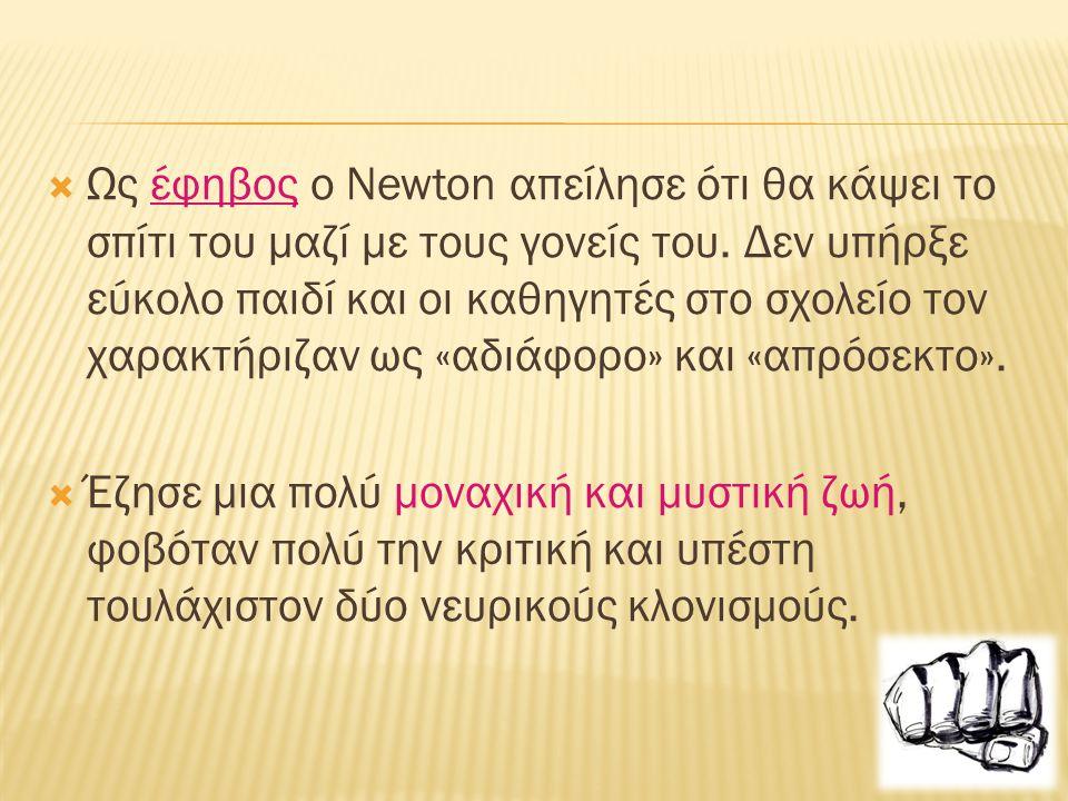 Τελικά ο Newton μελέτησε μαθηματικά, όπου επηρεάστηκε ιδιαίτερα από τον Ευκλείδη, τον Καρτέσιο και τον Βάκων. Όμως αναγκάστηκε να εγκαταλείψει το Κέιμ