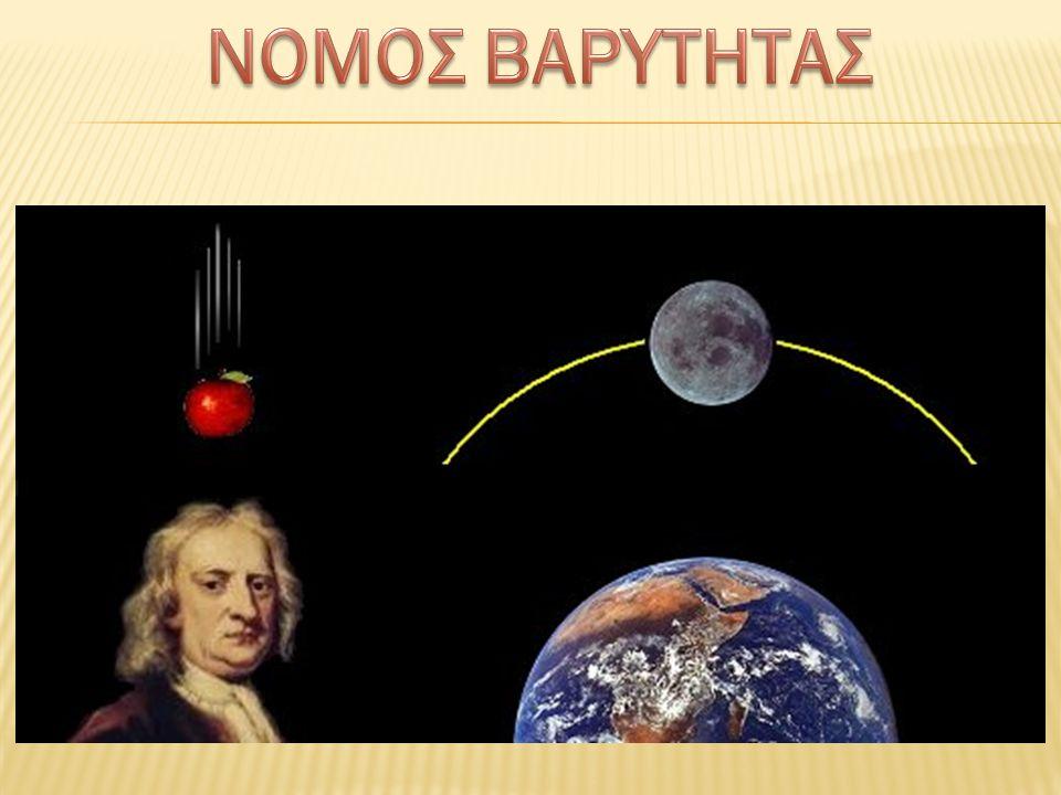 Παρατηρώντας τον τρόπο γραφής του Νεύτωνα, διαπιστώθηκε ότι έγραφε τις σημειώσεις του στα ελληνικά! Αν και τα θέματα που επεξεργάζεται παρουσιάζονται