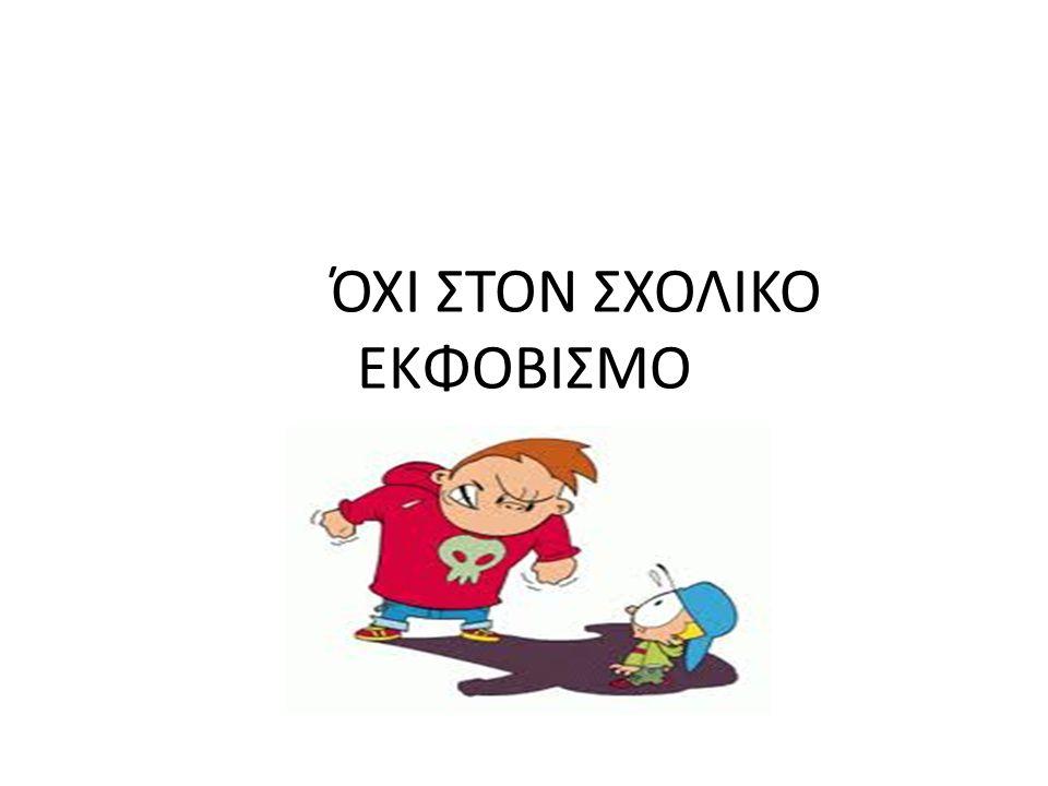 ΌΧΙ ΣΤΟΝ ΣΧΟΛΙΚΟ ΕΚΦΟΒΙΣΜΟ