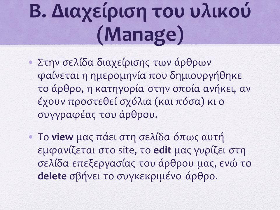 Β. Διαχείριση του υλικού (Manage) •Στην σελίδα διαχείρισης των άρθρων φαίνεται η ημερομηνία που δημιουργήθηκε το άρθρο, η κατηγορία στην οποία ανήκει,