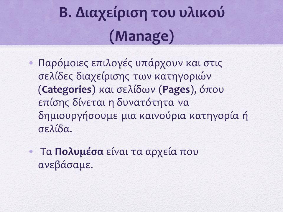 Β. Διαχείριση του υλικού (Manage) •Παρόμοιες επιλογές υπάρχουν και στις σελίδες διαχείρισης των κατηγοριών (Categories) και σελίδων (Pages), όπου επίσ