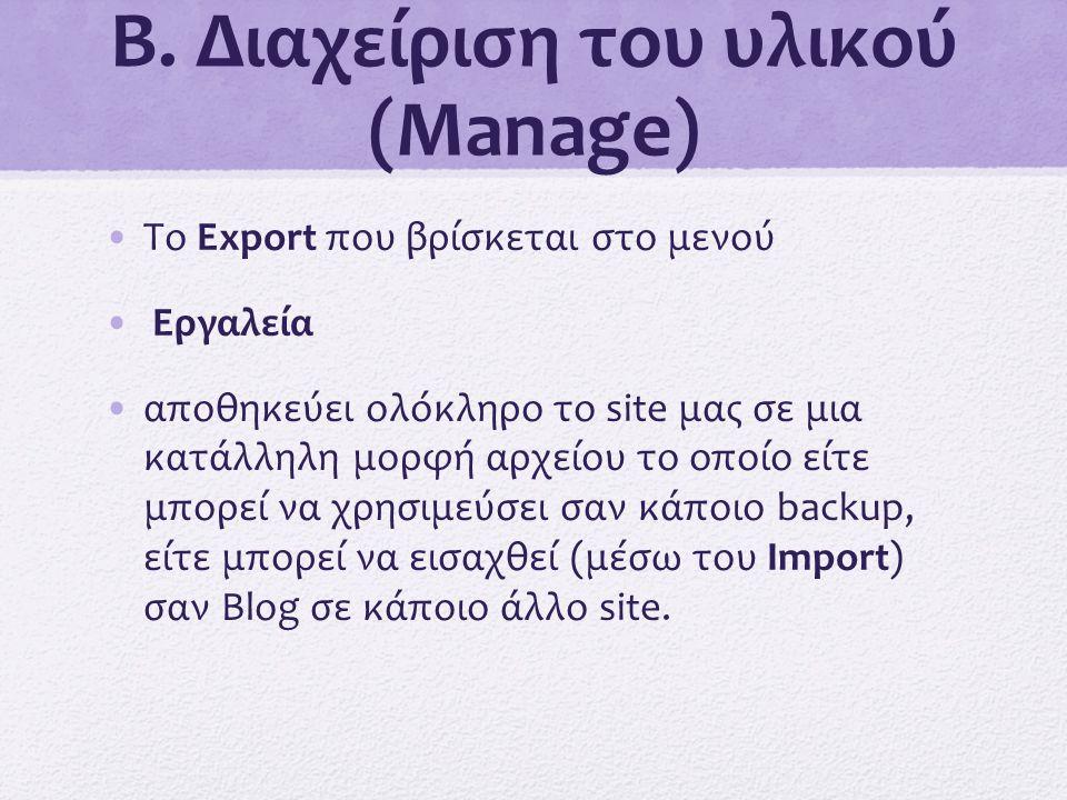 Β. Διαχείριση του υλικού (Manage) •Το Export που βρίσκεται στο μενού • Εργαλεία •αποθηκεύει ολόκληρο το site μας σε μια κατάλληλη μορφή αρχείου το οπο