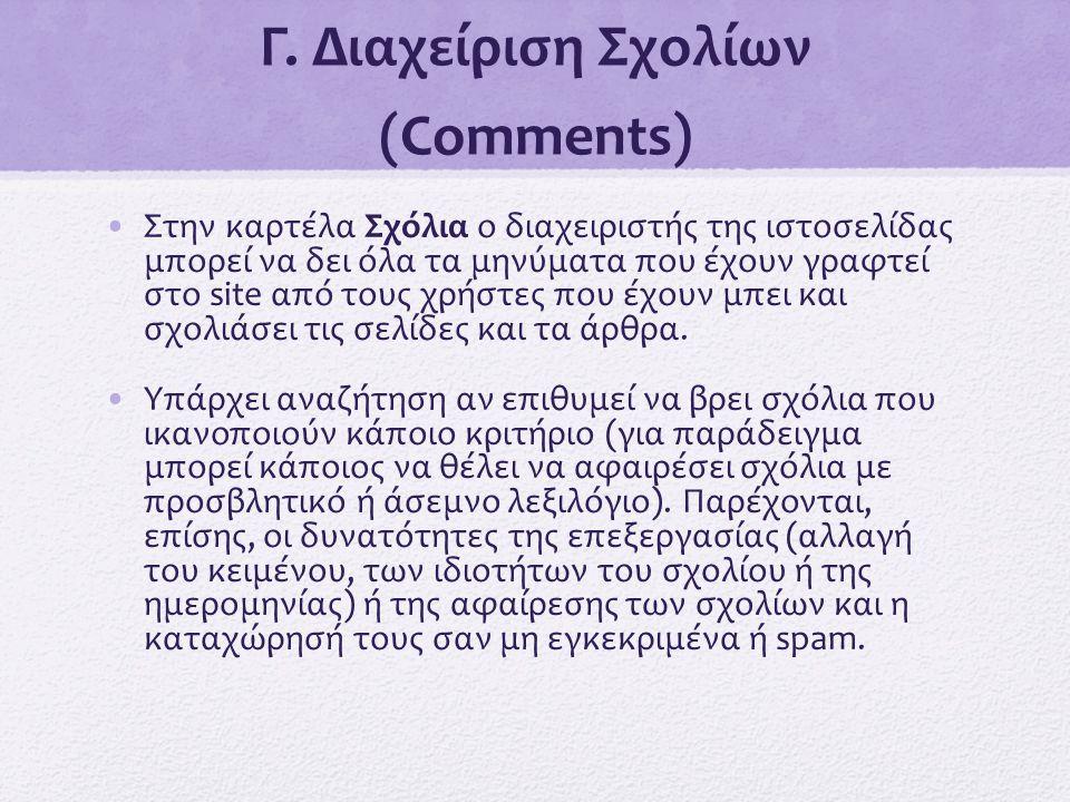 Γ. Διαχείριση Σχολίων (Comments) •Στην καρτέλα Σχόλια ο διαχειριστής της ιστοσελίδας μπορεί να δει όλα τα μηνύματα που έχουν γραφτεί στο site από τους