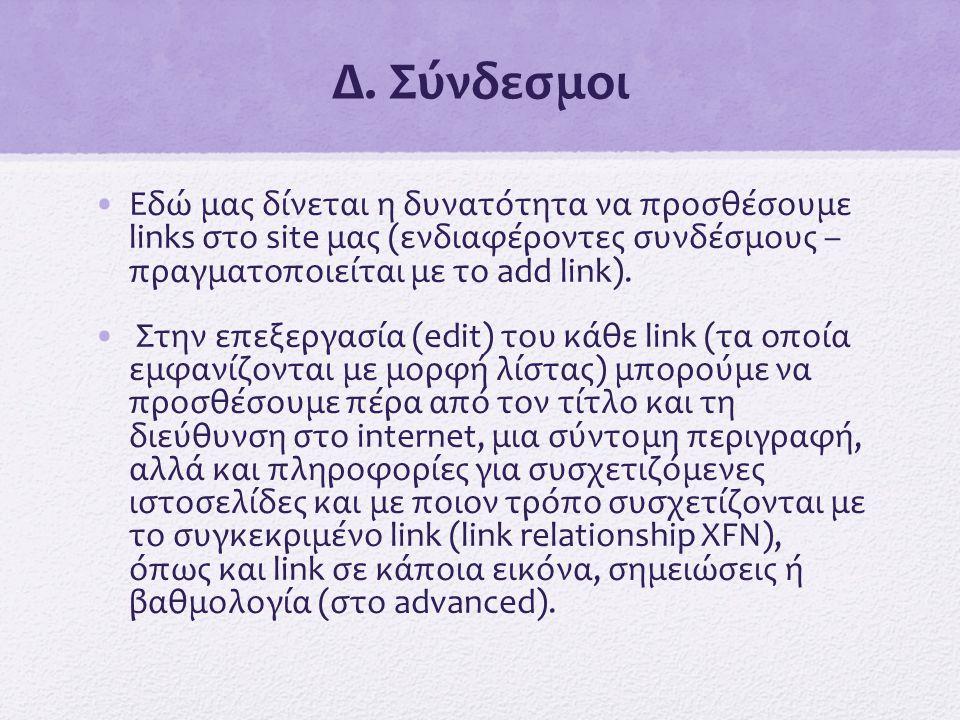 Δ. Σύνδεσμοι •Εδώ μας δίνεται η δυνατότητα να προσθέσουμε links στο site μας (ενδιαφέροντες συνδέσμους – πραγματοποιείται με το add link). • Στην επεξ