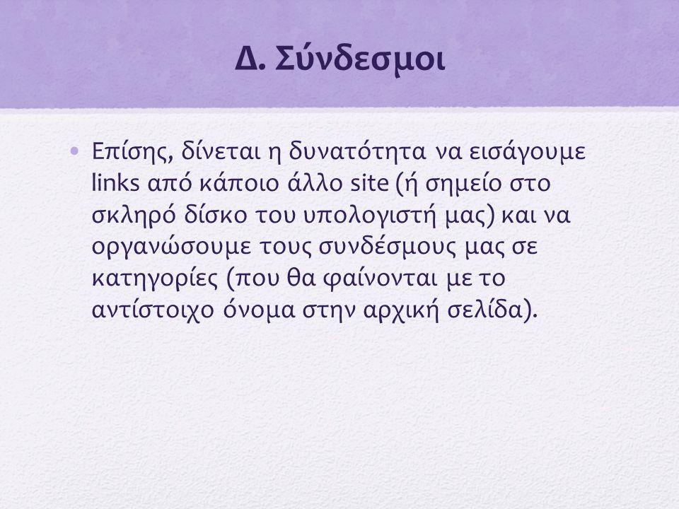 Δ. Σύνδεσμοι •Επίσης, δίνεται η δυνατότητα να εισάγουμε links από κάποιο άλλο site (ή σημείο στο σκληρό δίσκο του υπολογιστή μας) και να οργανώσουμε τ