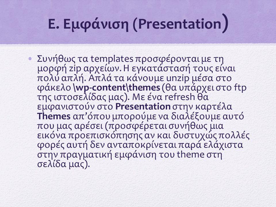 E. Εμφάνιση (Presentation ) •Συνήθως τα templates προσφέρονται με τη μορφή zip αρχείων. Η εγκατάστασή τους είναι πολύ απλή. Απλά τα κάνουμε unzip μέσα