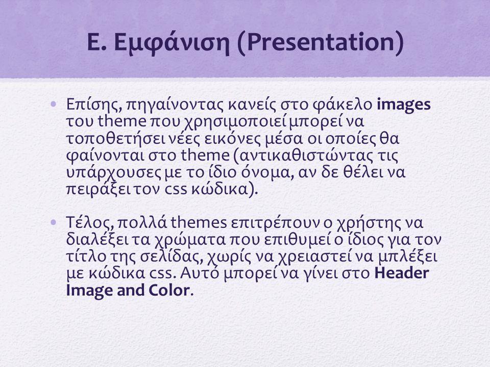 E. Εμφάνιση (Presentation) •Επίσης, πηγαίνοντας κανείς στο φάκελο images του theme που χρησιμοποιεί μπορεί να τοποθετήσει νέες εικόνες μέσα οι οποίες
