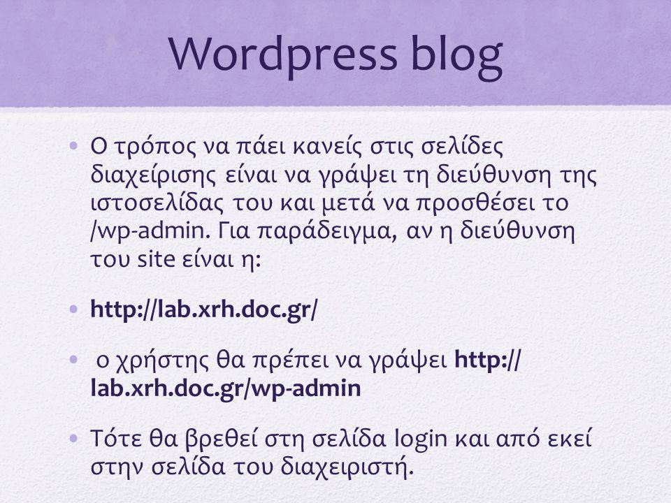 Wordpress blog •Ο τρόπος να πάει κανείς στις σελίδες διαχείρισης είναι να γράψει τη διεύθυνση της ιστοσελίδας του και μετά να προσθέσει το /wp-admin.
