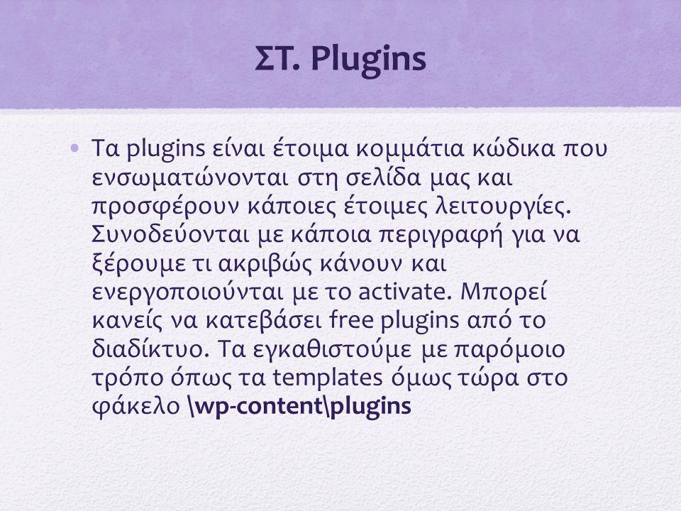 ΣΤ. Plugins •Τα plugins είναι έτοιμα κομμάτια κώδικα που ενσωματώνονται στη σελίδα μας και προσφέρουν κάποιες έτοιμες λειτουργίες. Συνοδεύονται με κάπ