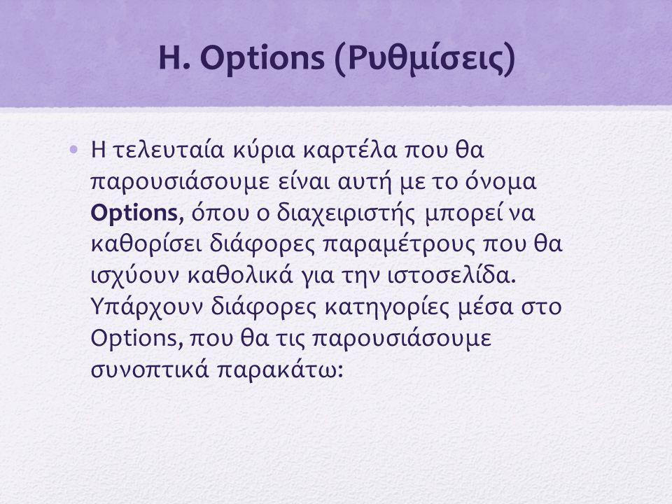Η. Options (Ρυθμίσεις) •Η τελευταία κύρια καρτέλα που θα παρουσιάσουμε είναι αυτή με το όνομα Options, όπου ο διαχειριστής μπορεί να καθορίσει διάφορε