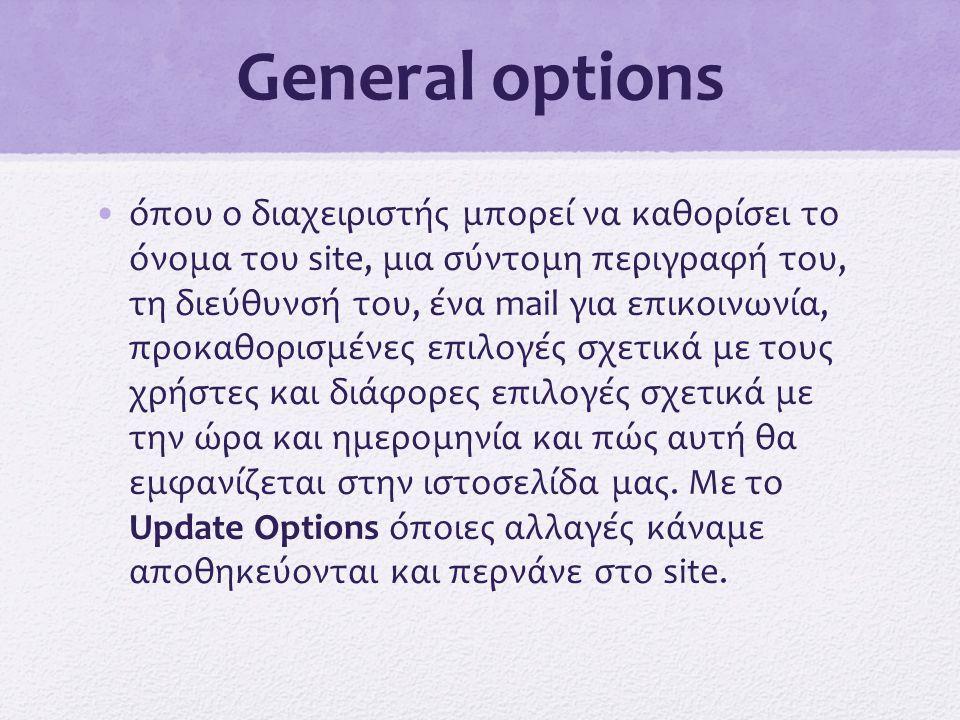 General options •όπου ο διαχειριστής μπορεί να καθορίσει το όνομα του site, μια σύντομη περιγραφή του, τη διεύθυνσή του, ένα mail για επικοινωνία, προ