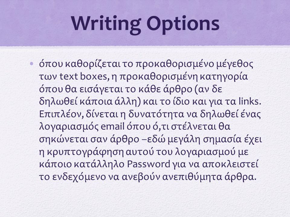 Writing Options •όπου καθορίζεται το προκαθορισμένο μέγεθος των text boxes, η προκαθορισμένη κατηγορία όπου θα εισάγεται το κάθε άρθρο (αν δε δηλωθεί