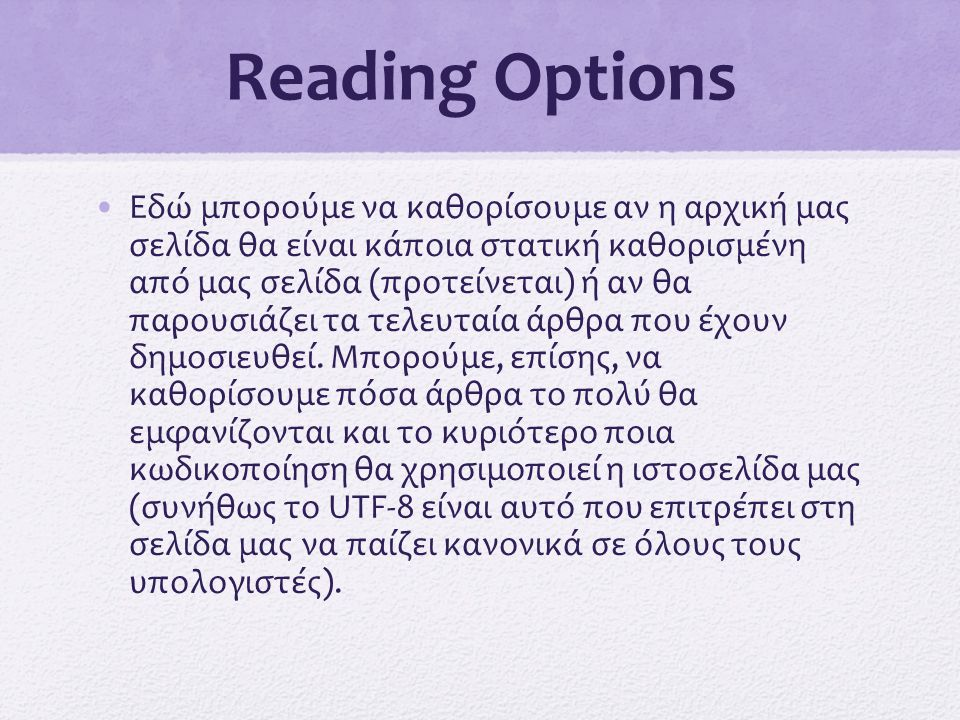 Reading Options •Εδώ μπορούμε να καθορίσουμε αν η αρχική μας σελίδα θα είναι κάποια στατική καθορισμένη από μας σελίδα (προτείνεται) ή αν θα παρουσιάζ