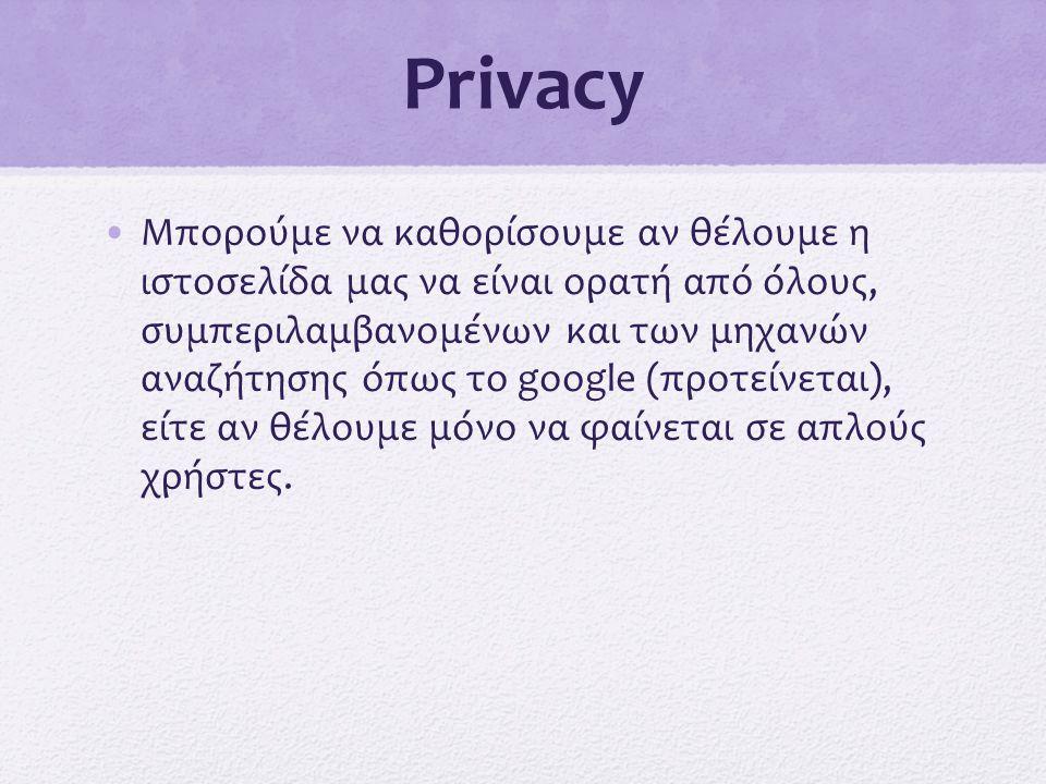 Privacy •Μπορούμε να καθορίσουμε αν θέλουμε η ιστοσελίδα μας να είναι ορατή από όλους, συμπεριλαμβανομένων και των μηχανών αναζήτησης όπως το google (