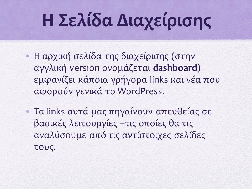 Η Σελίδα Διαχείρισης •Η αρχική σελίδα της διαχείρισης (στην αγγλική version ονομάζεται dashboard) εμφανίζει κάποια γρήγορα links και νέα που αφορούν γ