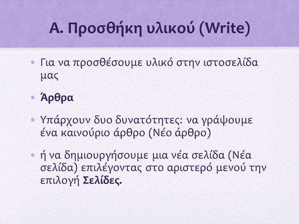 Α. Προσθήκη υλικού (Write) •Για να προσθέσουμε υλικό στην ιστοσελίδα μας •Άρθρα •Υπάρχουν δυο δυνατότητες: να γράψουμε ένα καινούριο άρθρο (Νέο άρθρο)