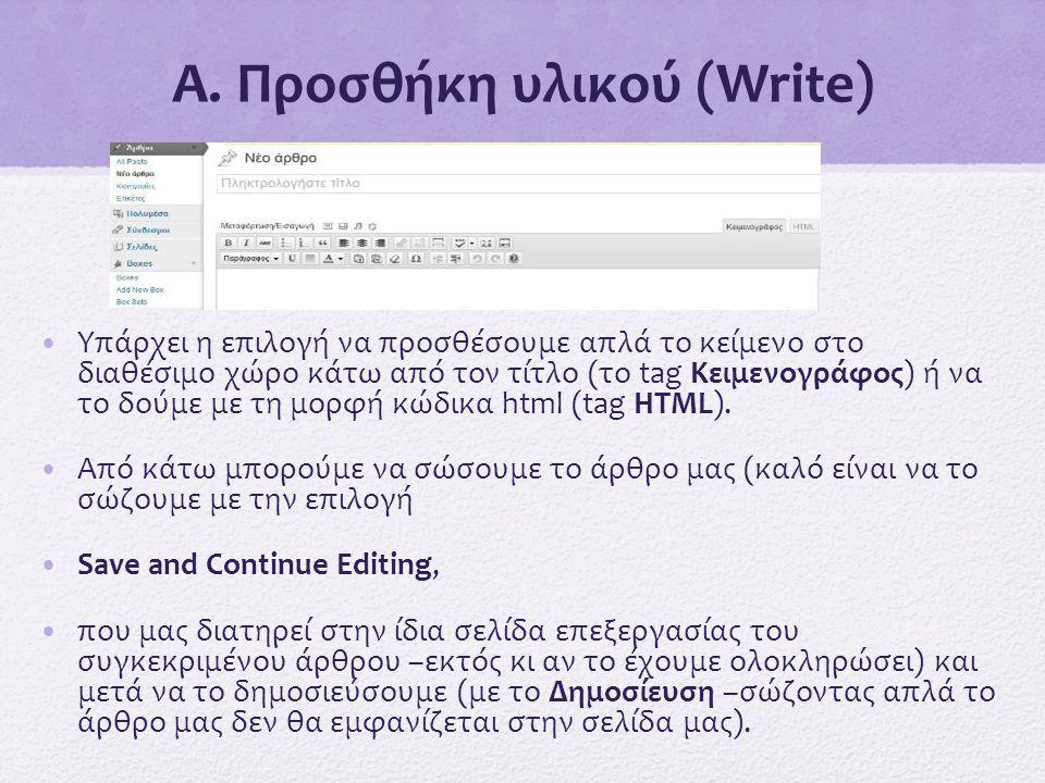 •Υπάρχει η επιλογή να προσθέσουμε απλά το κείμενο στο διαθέσιμο χώρο κάτω από τον τίτλο (το tag Κειμενογράφος) ή να το δούμε με τη μορφή κώδικα html (