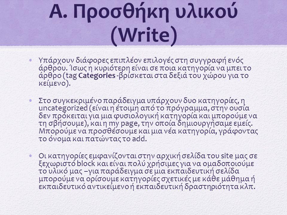 •Υπάρχουν διάφορες επιπλέον επιλογές στη συγγραφή ενός άρθρου. Ίσως η κυριότερη είναι σε ποια κατηγορία να μπει το άρθρο (tag Categories -βρίσκεται στ