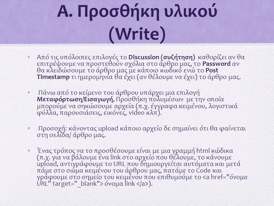 Α. Προσθήκη υλικού (Write) •Από τις υπόλοιπες επιλογές το Discussion (συζήτηση) καθορίζει αν θα επιτρέψουμε να προστεθούν σχόλια στο άρθρο μας, το Pas