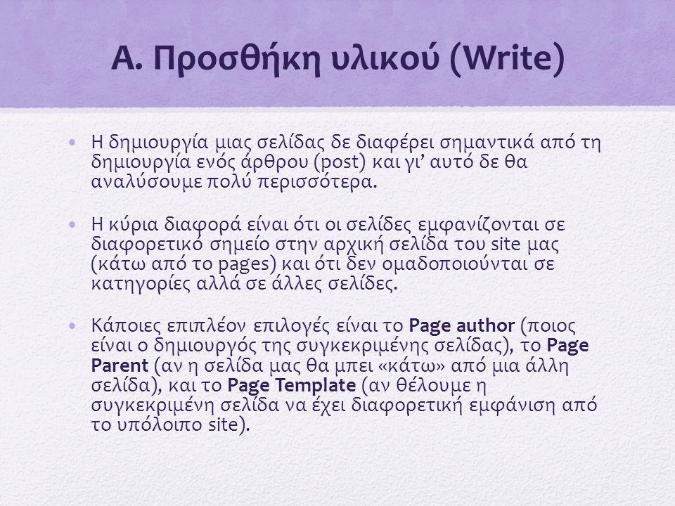 Α. Προσθήκη υλικού (Write) •Η δημιουργία μιας σελίδας δε διαφέρει σημαντικά από τη δημιουργία ενός άρθρου (post) και γι' αυτό δε θα αναλύσουμε πολύ πε