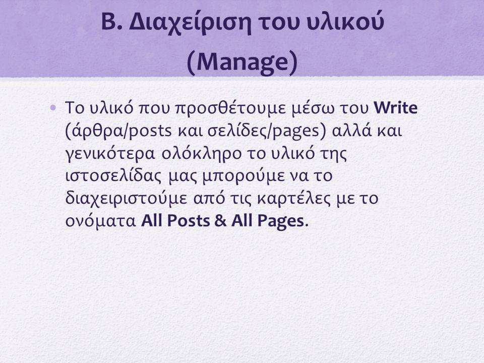 Β. Διαχείριση του υλικού (Manage) •Το υλικό που προσθέτουμε μέσω του Write (άρθρα/posts και σελίδες/pages) αλλά και γενικότερα ολόκληρο το υλικό της ι