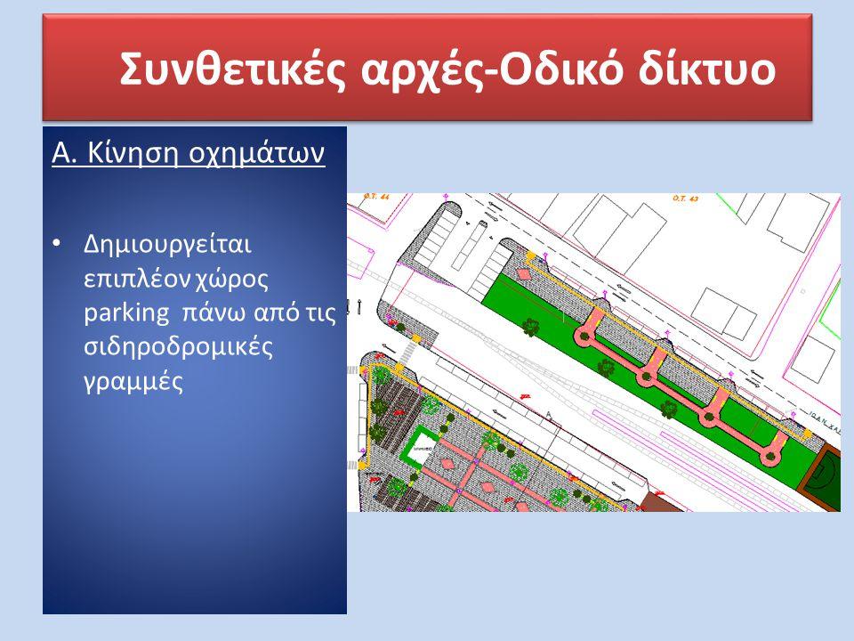 Συνθετικές αρχές-Οδικό δίκτυο Α. Κίνηση οχημάτων • Δημιουργείται επιπλέον χώρος parking πάνω από τις σιδηροδρομικές γραμμές