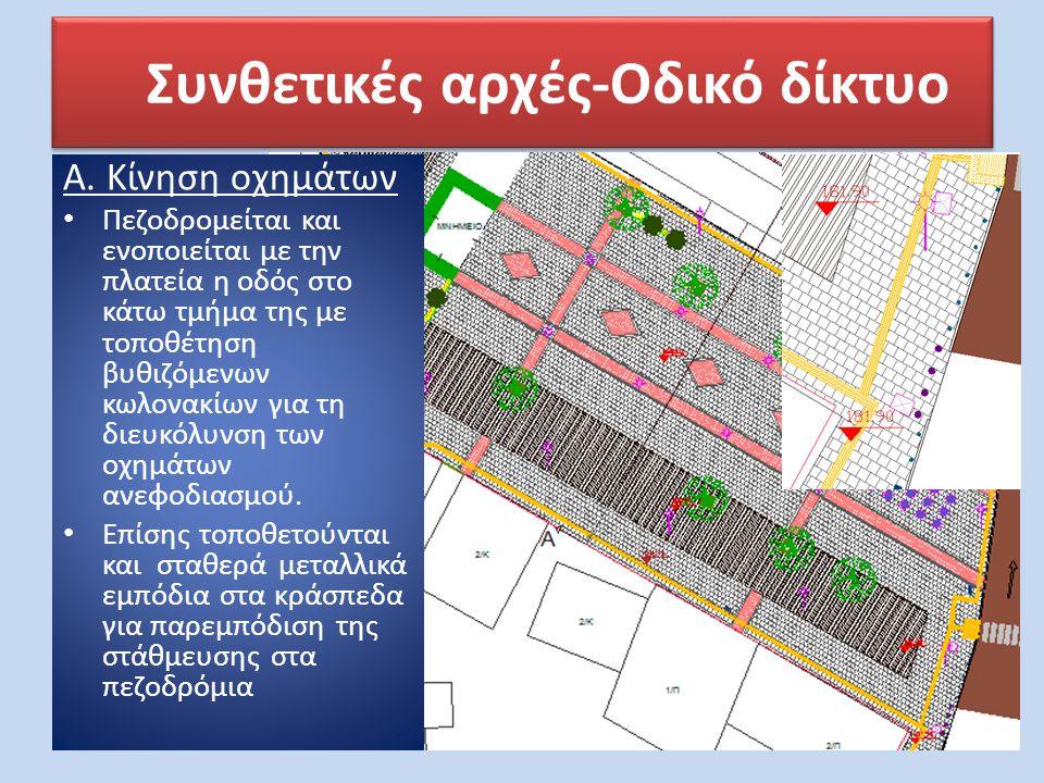 Συνθετικές αρχές-Οδικό δίκτυο Α. Κίνηση οχημάτων • Πεζοδρομείται και ενοποιείται με την πλατεία η οδός στο κάτω τμήμα της με τοποθέτηση βυθιζόμενων κω