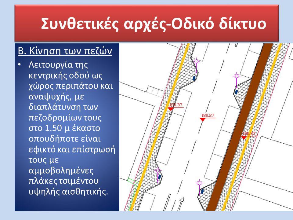 Συνθετικές αρχές-Οδικό δίκτυο Β. Κίνηση των πεζών • Λειτουργία της κεντρικής οδού ως χώρος περιπάτου και αναψυχής, με διαπλάτυνση των πεζοδρομίων τους