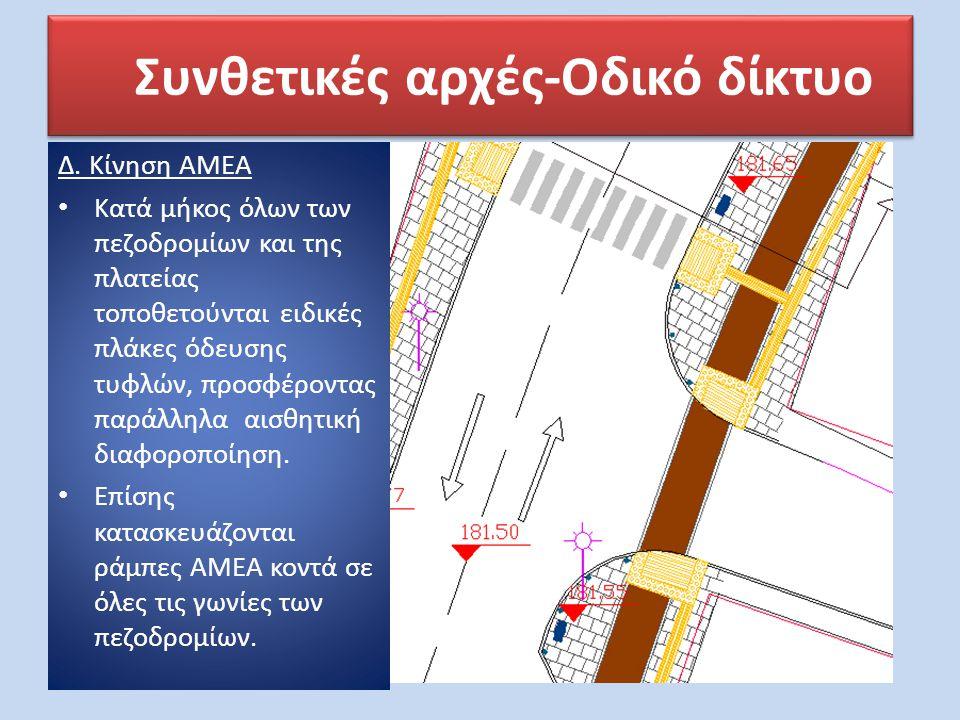 Συνθετικές αρχές-Οδικό δίκτυο Δ. Κίνηση ΑΜΕΑ • Κατά μήκος όλων των πεζοδρομίων και της πλατείας τοποθετούνται ειδικές πλάκες όδευσης τυφλών, προσφέρον