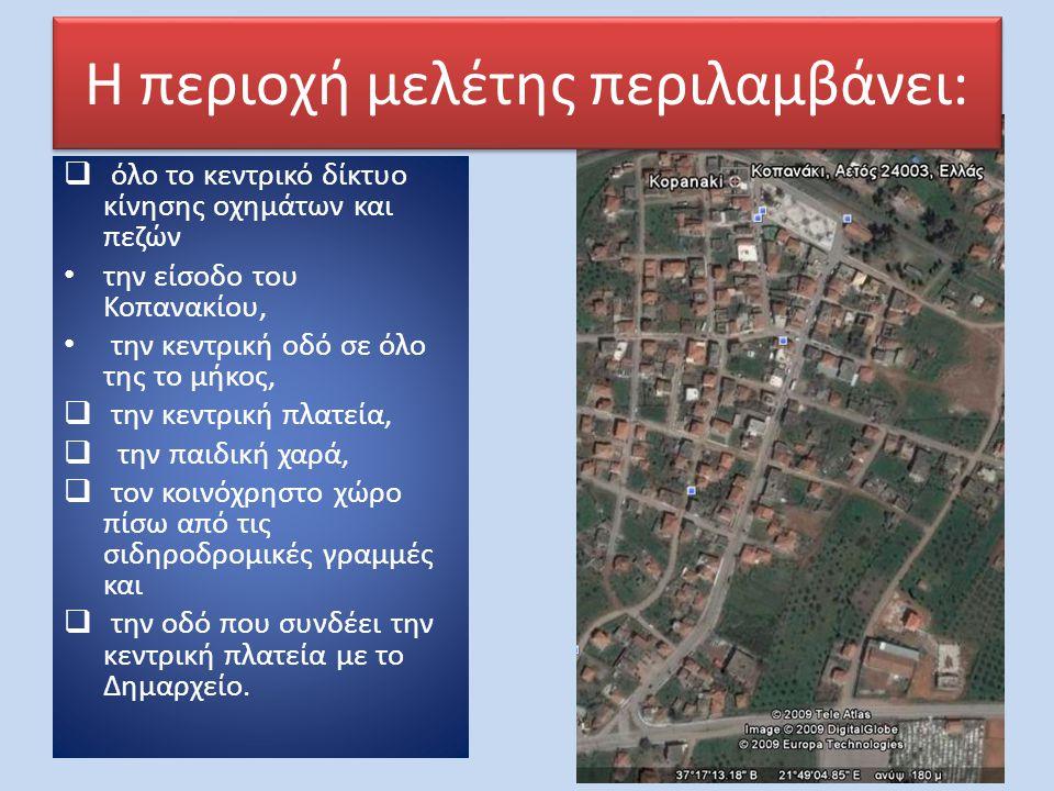 MEΛΕΤΗ ΑΝΑΠΛΑΣΗΣ EΙΣΟΔΟΥ ΚΑΙ ΚΕΝΤΡΟΥ ΚΟΠΑΝΑΚΙΟΥ Οι προτεινόμενες παρεμβάσεις, αρχιτεκτονικές και φυτοτεχνικές, αναδεικνύουν και δημιουργούν νέους λειτουργικούς χώρους για τη ανάπτυξη του βιοτικού επίπεδου της περιοχής και αποτελούν πόλο έλξης για τους κατοίκους αλλά και τους επισκέπτες.