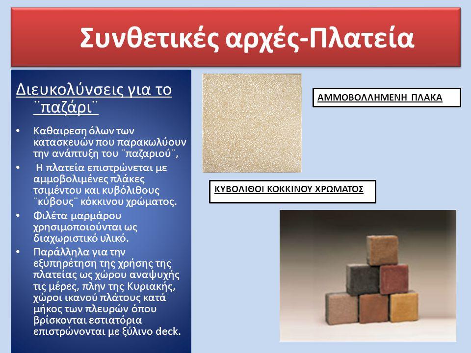 Διευκολύνσεις για το ¨παζάρι¨ • Κατασκευάζονται πέτρινα καθιστικά με λωρίδες ξυλείας.