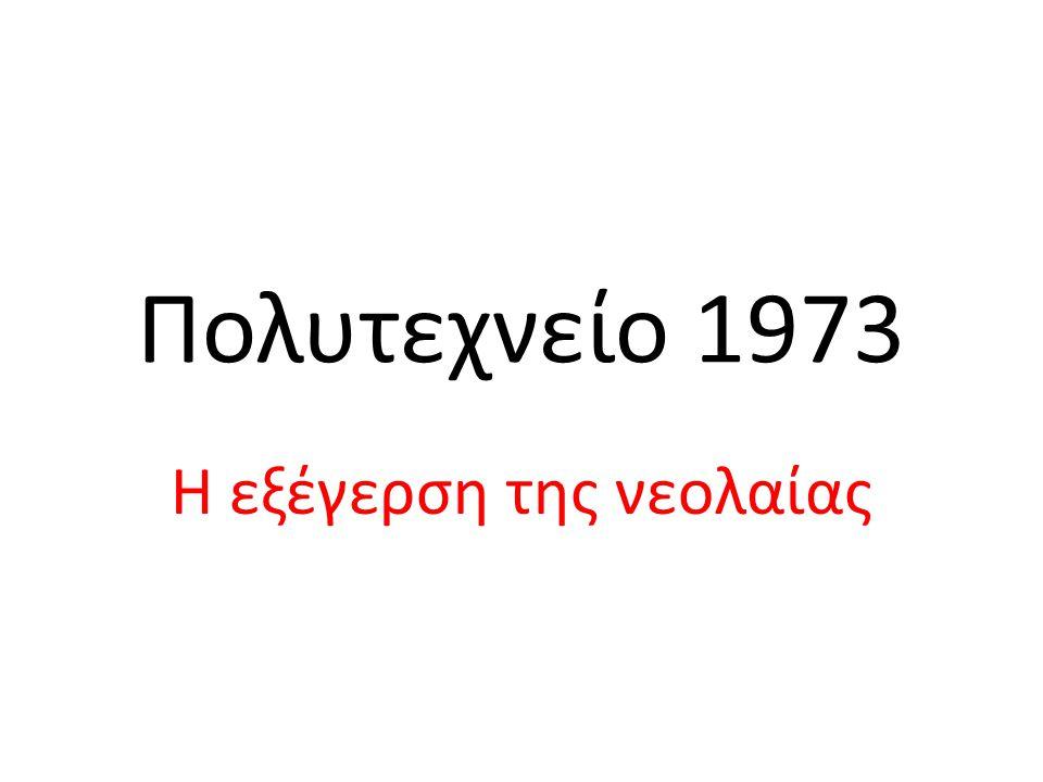 Πολυτεχνείο 1973 Η εξέγερση της νεολαίας