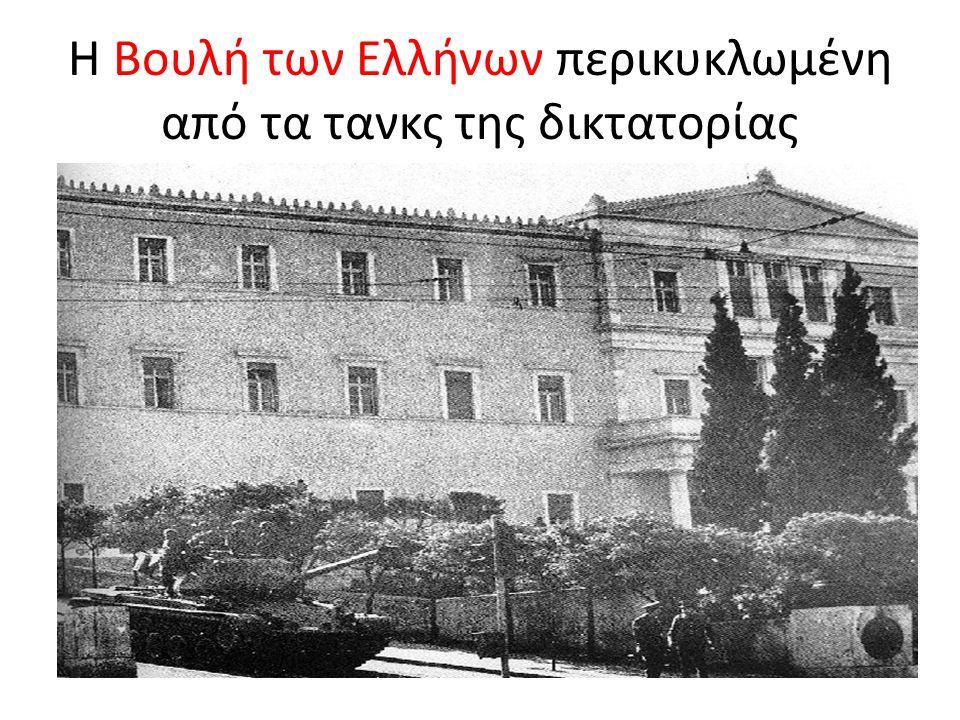 Η Βουλή των Ελλήνων περικυκλωμένη από τα τανκς της δικτατορίας