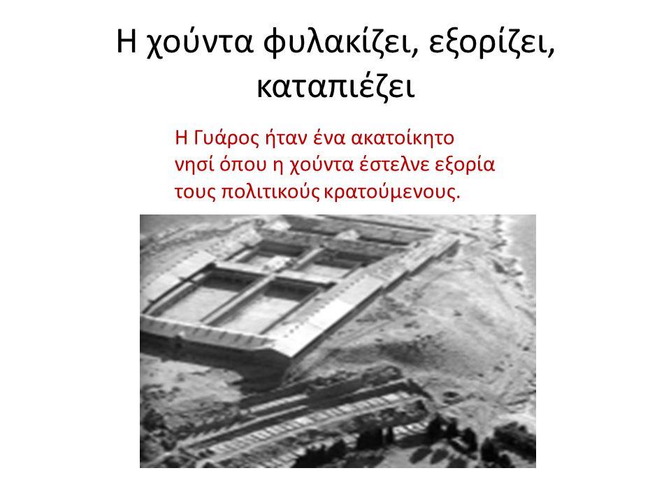 Η χούντα φυλακίζει, εξορίζει, καταπιέζει Η Γυάρος ήταν ένα ακατοίκητο νησί όπου η χούντα έστελνε εξορία τους πολιτικούς κρατούμενους.