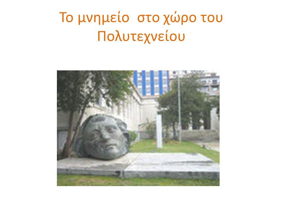 Το μνημείο στο χώρο του Πολυτεχνείου