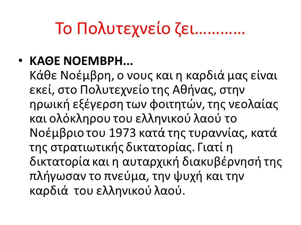 Το Πολυτεχνείο ζει………… • ΚΑΘΕ ΝΟΕΜΒΡΗ... Κάθε Νοέμβρη, ο νους και η καρδιά μας είναι εκεί, στο Πολυτεχνείο της Αθήνας, στην ηρωική εξέγερση των φοιτητ