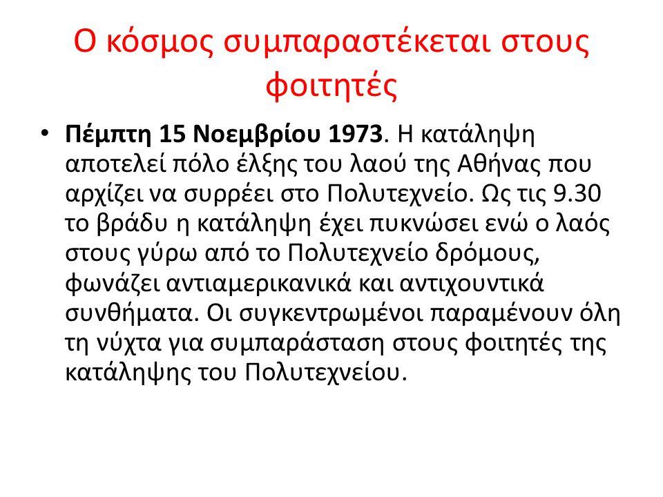 Ο κόσμος συμπαραστέκεται στους φοιτητές • Πέμπτη 15 Νοεμβρίου 1973. Η κατάληψη αποτελεί πόλο έλξης του λαού της Αθήνας που αρχίζει να συρρέει στο Πολυ