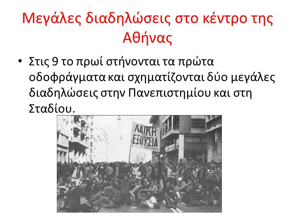 Μεγάλες διαδηλώσεις στο κέντρο της Αθήνας • Στις 9 το πρωί στήνονται τα πρώτα οδοφράγματα και σχηματίζονται δύο μεγάλες διαδηλώσεις στην Πανεπιστημίου