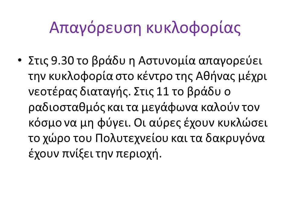 Απαγόρευση κυκλοφορίας • Στις 9.30 το βράδυ η Αστυνομία απαγορεύει την κυκλοφορία στο κέντρο της Αθήνας μέχρι νεοτέρας διαταγής. Στις 11 το βράδυ ο ρα
