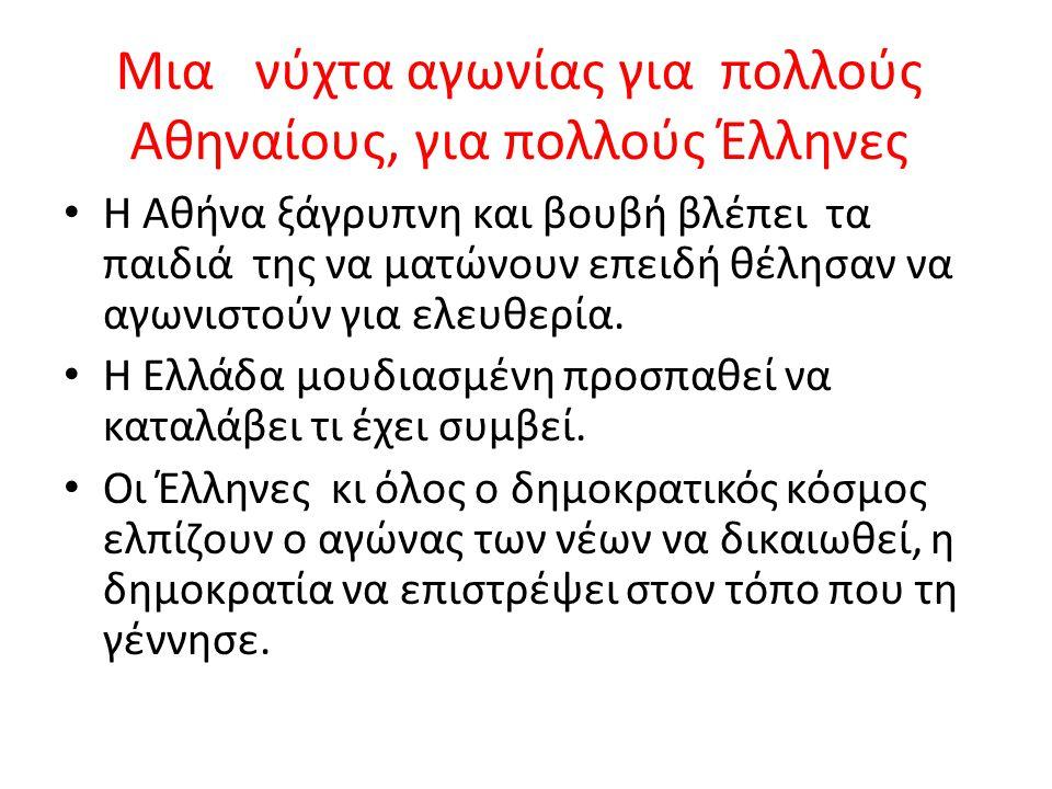 Μια νύχτα αγωνίας για πολλούς Αθηναίους, για πολλούς Έλληνες • Η Αθήνα ξάγρυπνη και βουβή βλέπει τα παιδιά της να ματώνουν επειδή θέλησαν να αγωνιστού