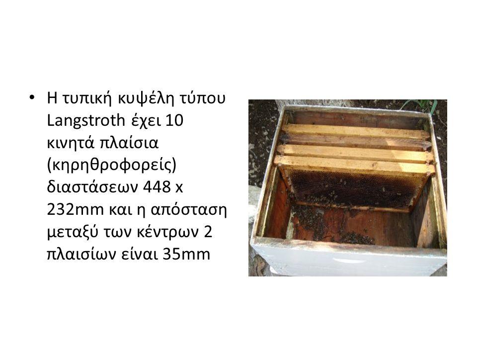 • Το 80-90% των μελισσιών της χώρας μας και το 75% παγκοσμίως είναι εγκατεστημένο σε κυψέλες τυπου Langstroth