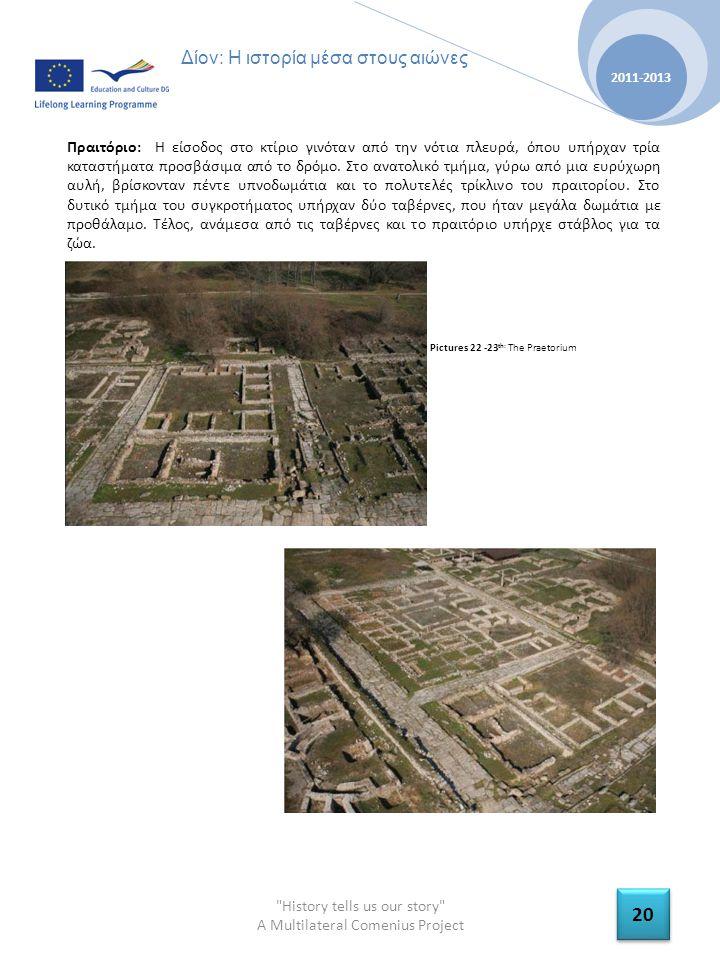 History tells us our story A Multilateral Comenius Project 2011-2013 20 Δίον: Η ιστορία μέσα στους αιώνες Πραιτόριο: Η είσοδος στο κτίριο γινόταν από την νότια πλευρά, όπου υπήρχαν τρία καταστήματα προσβάσιμα από το δρόμο.