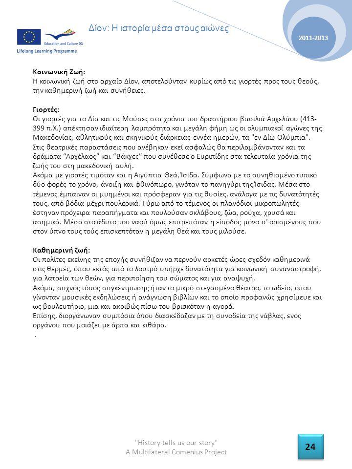 History tells us our story A Multilateral Comenius Project 2011-2013 24 Δίον: Η ιστορία μέσα στους αιώνες Κοινωνική Ζωή: Η κοινωνική ζωή στο αρχαίο Δίον, αποτελούνταν κυρίως από τις γιορτές προς τους θεούς, την καθημερινή ζωή και συνήθειες.