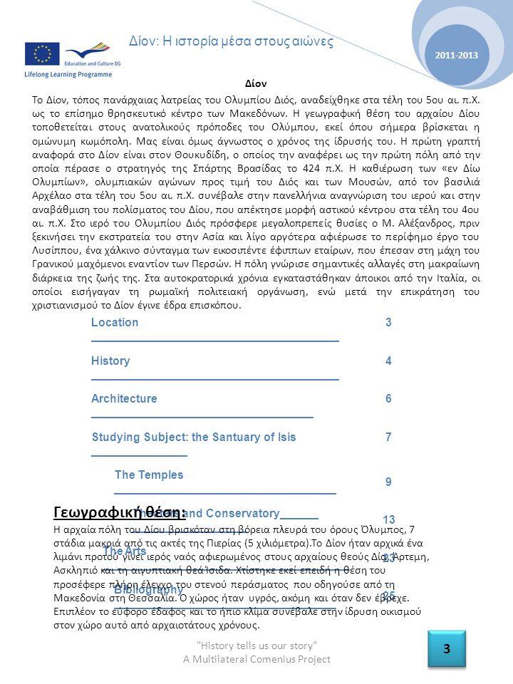 History tells us our story A Multilateral Comenius Project Δίον Το Δίον, τόπος πανάρχαιας λατρείας του Ολυμπίου Διός, αναδείχθηκε στα τέλη του 5ου αι.